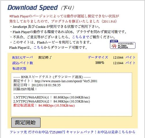 スクリーンショット 2012-01-18 1.59.15