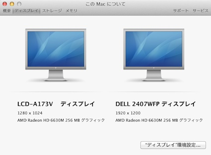 スクリーンショット 2012-05-15 0.49.57