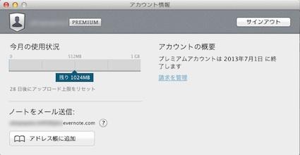 スクリーンショット 2012-07-01 22.16.23
