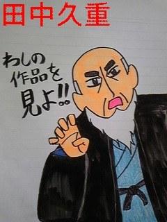 田中久重(クラチー)
