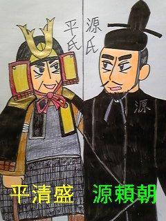 平清盛2(クラチー)