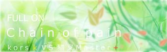 Chainofpain_bn.png