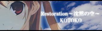 restoration_bn.png