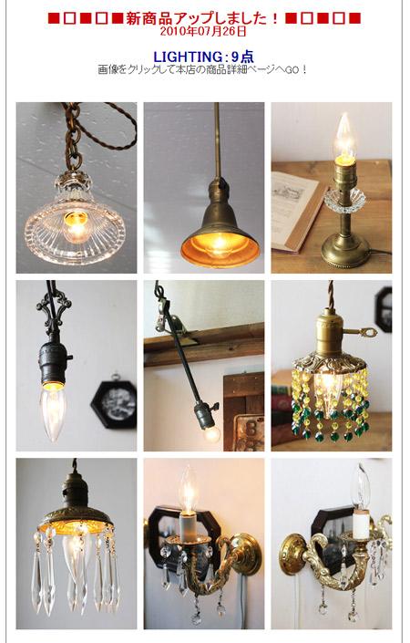 アンティーク照明を更新しました。ヴィンテージのビースランプや工業系ライト、プリズムシャンデリアなどが大集合!