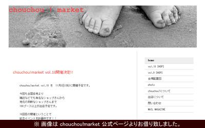 和歌山県で行われる、アンティークやナチュラルなど色んなお店が大集合のシュシュマーケットchouchou!marketに参加します!