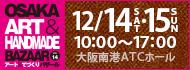 アート&てづくりバザール12月