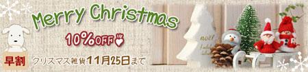 クリスマス【早割】10%OFF♪ ナチュラル雑貨