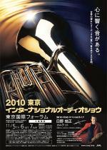 TOKYO International Audio Show