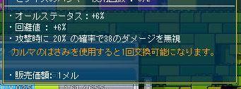 Maple111111_080900.jpg