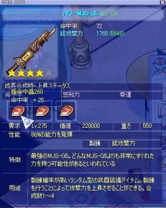 精錬13P銃