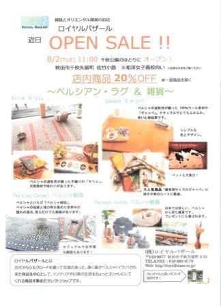 shop_openasale.jpg