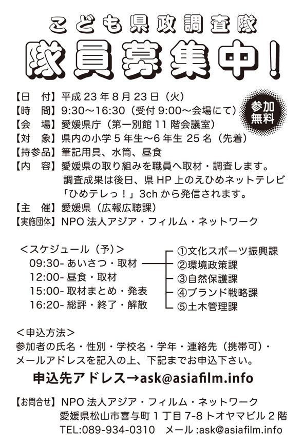 2011_7kodomokensei.jpg