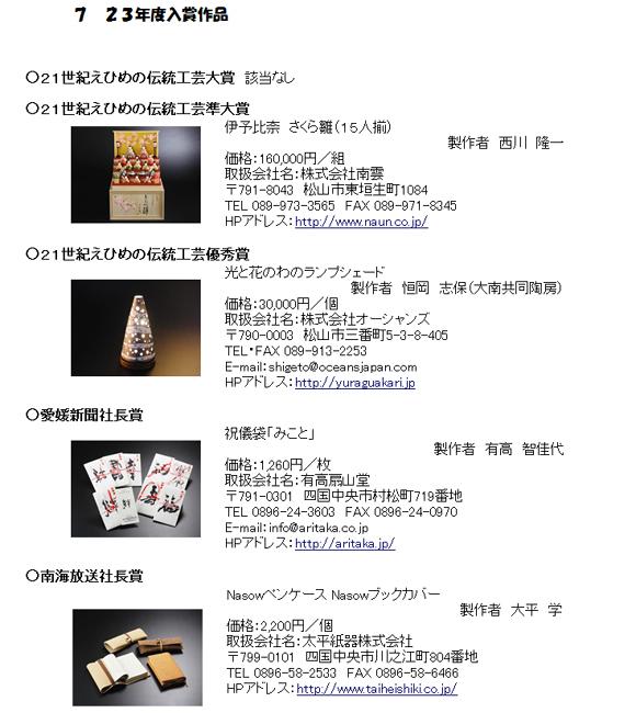 21世紀えひめの伝統工芸大賞