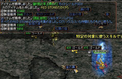 RedStone 10.09.02[08]