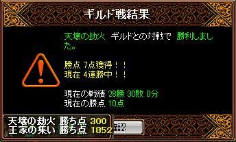 RedStone 10.09.03[10]