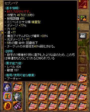 RedStone 10.09.03[13]