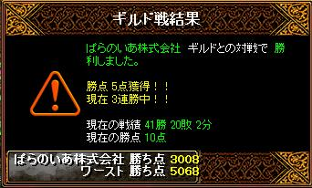 RedStone 10.09.10[05]