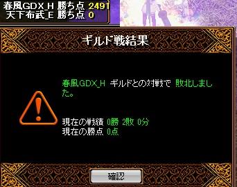 140924 春風GDX(黄)様