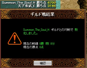 141005 Summon_The_Soul(黄)様