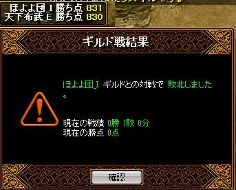141026 ほよよ団(黒)様