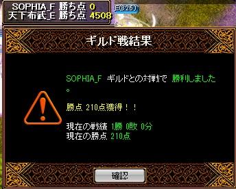 141029  SOPHIA(青)様