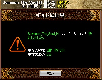141123  Summon_The_Soul(黄)様