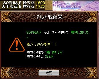 141124 SOPHIA(青)様