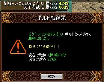 141203  §クイーン・エメラルダス§(蝕)様
