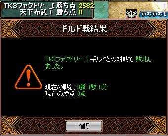 141217 TKSファクトリー(黒)様