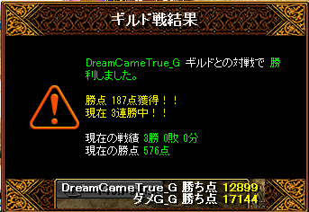 6.13 ダメGvsDreamCameTrue 結果