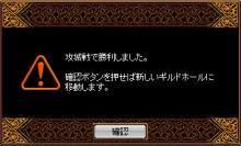 月runaのブログ-3.12攻城A