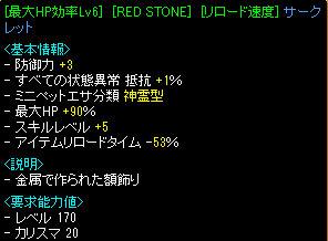 RedStone 11.10.27[05]