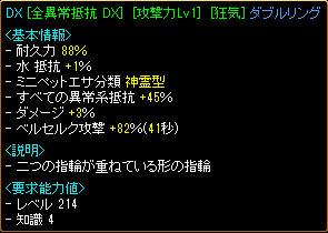 RedStone 11.10.27[13]