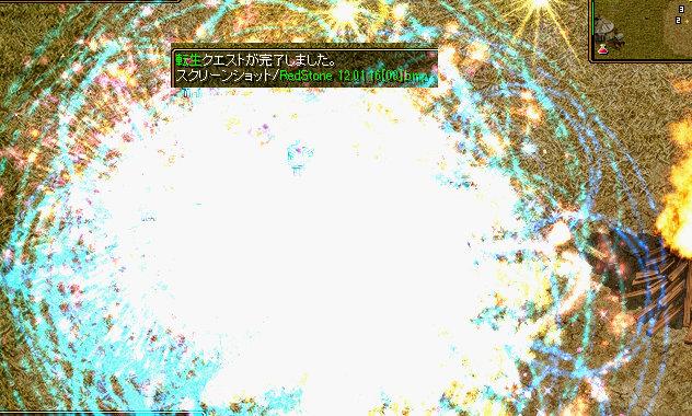 RedStone 12.01.16[09]