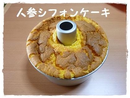 人参シフォンケーキ