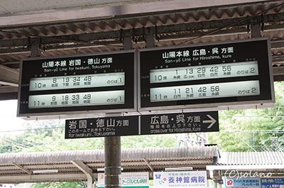 JR廿日市駅改札口上の列車発着案内板