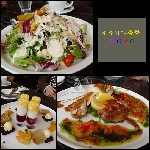 NONOさんお料理①