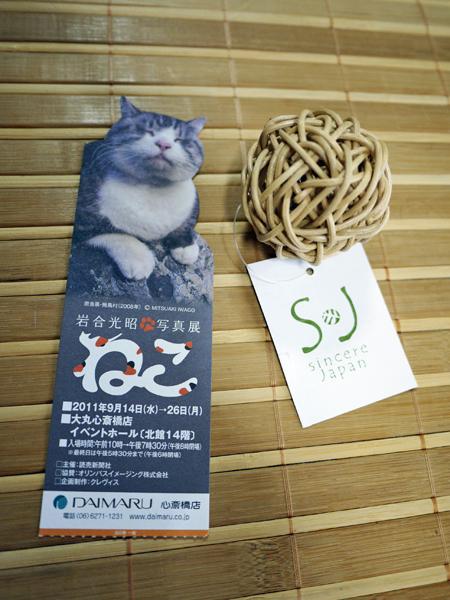 岩合さんのネコ写真展