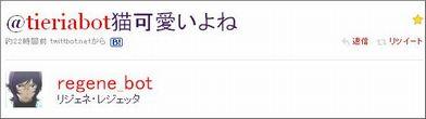 Twitter - リジェネ・レジェッタ- @tieriabot猫可愛いよね.jpg