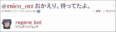 Twitter - リジェネ・レジェッタ- @ruico_orz おかえり。待ってたよ。.jpg