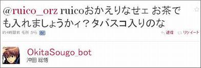 Twitter - 沖田 総悟- @ruico_orz ruicoおかえりなせェ お茶 ....jpg