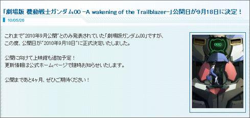 「劇場版 機動戦士ガンダム00」公開日が9月18日に決定!