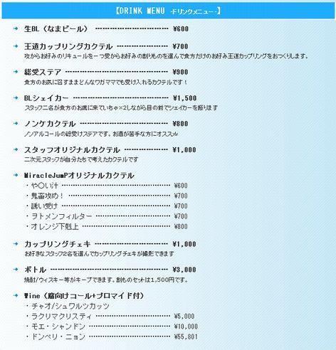 MiracleJumP(ミラクルジャンプ)  メニュー紹介ドリンク