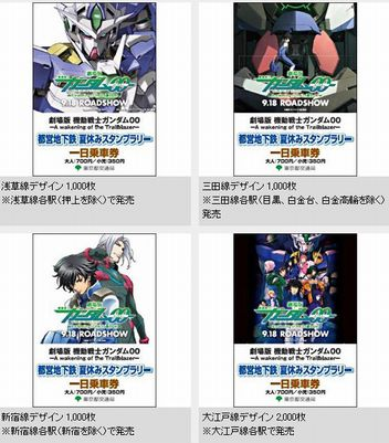 劇場版ガンダム00、都営地下鉄スタンプラリー開催!
