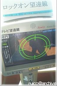 劇場版ガンダム00スタンプラリー展望台ロックオン03