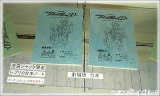 劇場版ガンダム00スタンプラリー展望台台本