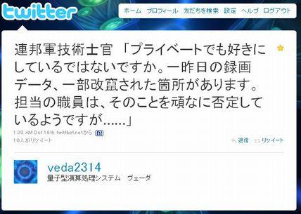 07.Twitter - 量子型演算処理システム  ヴェーダ- 連邦軍技術士官 「プライベートでも好きにしているでは ....jpg