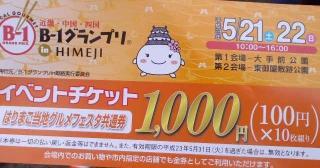 チケット1000円分