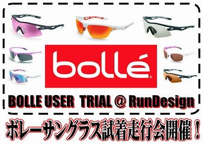 BOLLE_TRIAL.jpg