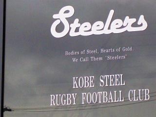 kobelco_steelers02.jpg